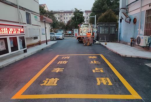 消防车道施工案例